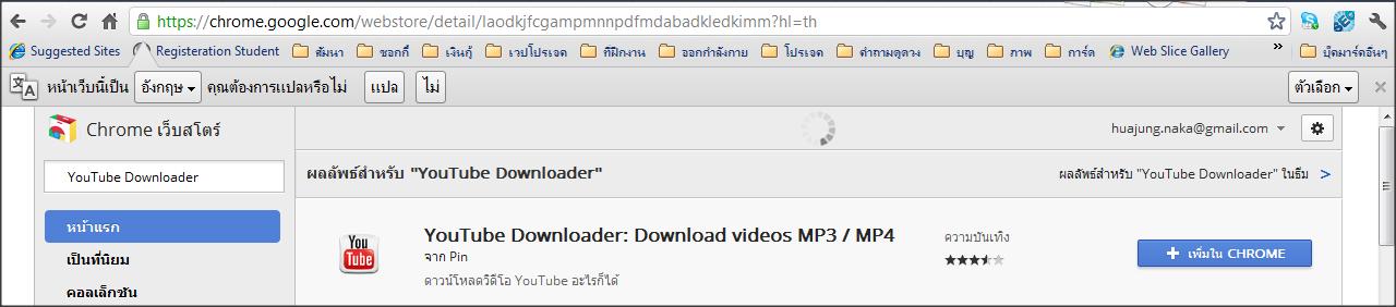 วิธี download คลิป จาก youtube โดยใช้ Google Chrome + YouTube